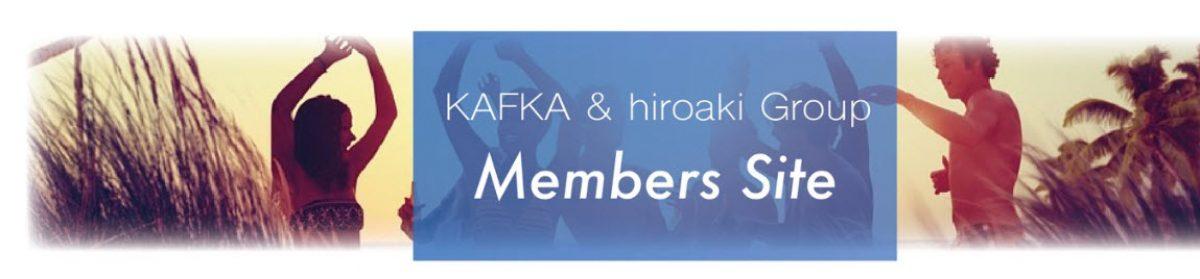 旅するカフカ & hiroaki・ビジネスメンバー専用サイト