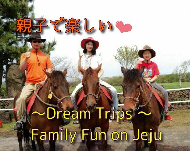 家族旅行もドリトリで!親子で楽しい!~Dream Trips ~ Family Fun on Jeju